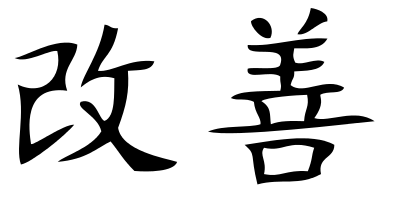 kaizen-2-svg